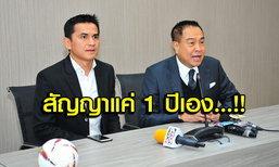"""คอมเม้นท์เวียดนาม! หลัง """"ซิโก้"""" ต่อสัญญาคุมทีมชาติไทยออกไปอีก 1 ปี"""