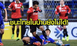 """คอมเม้นท์! แฟนบอลเกาหลีใต้ """"เมืองทองฯ บุกเสมอ อุลซาน 0-0"""""""