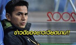 """คอมเม้นท์เวียดนาม! """"ซิโก้"""" ลาออกจากการเป็นกุนซือทีมชาติไทย"""