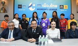 """ระเบิดศึก! """"เมืองไทย WOMEN'S  LEAGUE 2017"""" 10 ทีมชั้นนำร่วมฟาดแข้ง"""