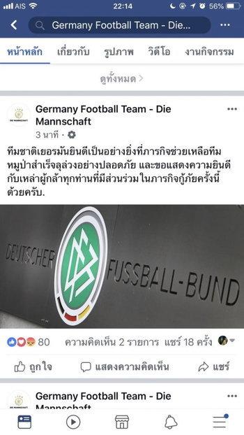 สมาคมฟุตบอลเยอรมนี