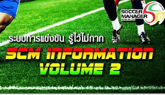 วิธีเล่นเกมส์ SCM เบื้องต้น vol.2