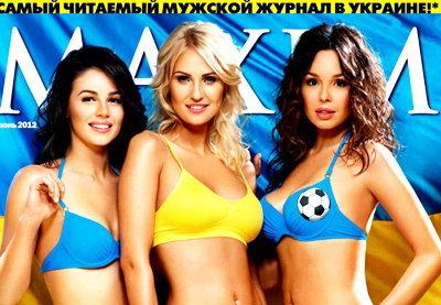 ว้าว!แม็กซิมยูเครนรับยูโร2012