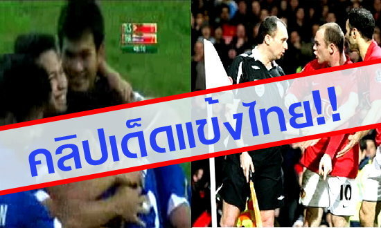 ลูกสูตรเตะมุม ที่แมนฯยูฯ ทำไม่สำเร็จ แต่ซีเกมส์ไทยทำได้..!! (มีคลิป)