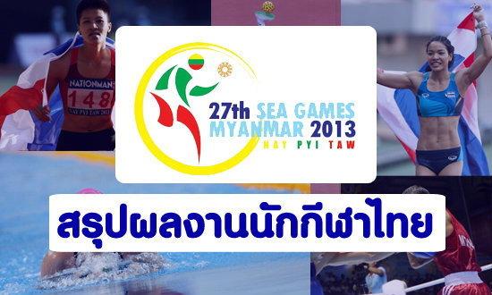 ผลงานนักกีฬาไทยในซีเกมส์ 16 - 12 - 13