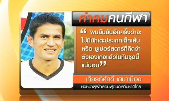 """คำคม """"เกียรติศักดิ์ เสนาเมือง"""" ฮีโร่นักฟุตบอลไทย"""