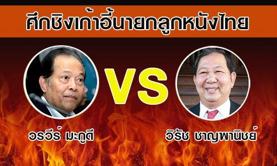 เกาะติด การเลือกตั้งนายกสมาคมฟุตบอลไทย