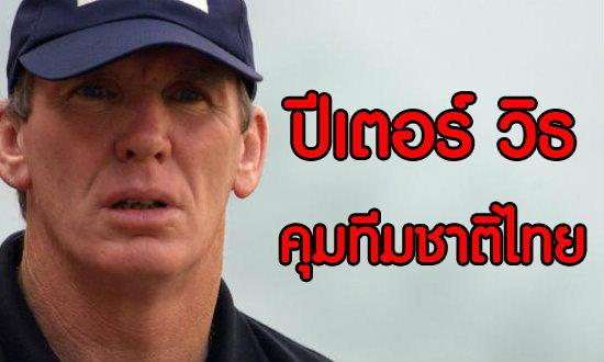 ลือสนั่นเมือง! ปีเตอร์ วิธ คัมแบ็คคุมทัพทีมชาติไทย