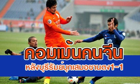 คอมเม้นแฟนบอลจีนหลังโดนทีเด็ดบุรีรัมย์ตีเสมอ1-1