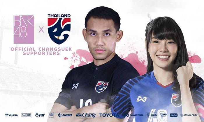 """ตามคาด! """"ช้างศึก"""" ดึง """"BNK48"""" เป็นไอดอลร่วมเชียร์ทีมชาติไทย"""