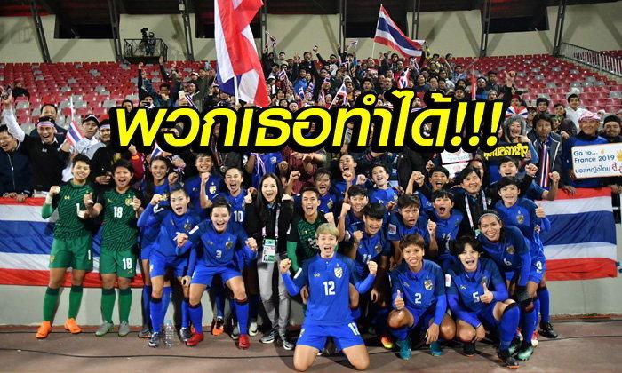 """คอมเมนท์แฟนลูกหนัง! """"สาวไทย"""" สร้างประวัติศาสตร์ตีตั๋วลุยฟุตบอลโลกสมัย 2"""