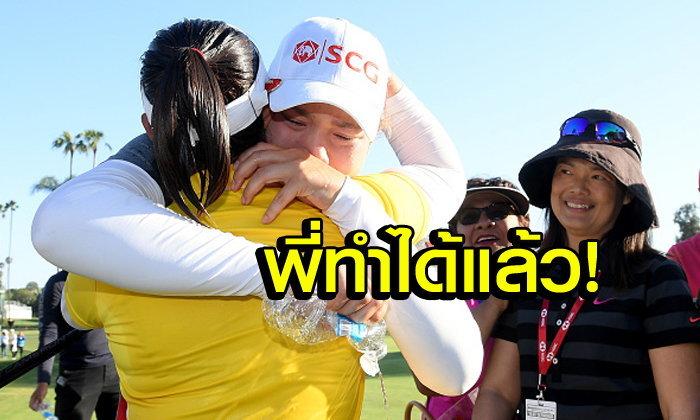 """วินาทีซึ้ง! """"โปรเม"""" ร่ำไห้โผกอด """"โปรโม"""" เมื่อฝ่ายหลังได้แชมป์ LPGA แรก (คลิป)"""