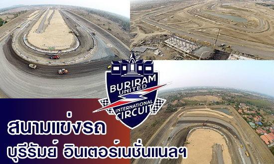 อย่างแจ่ม! ภาพมุมสูงสนามแข่งรถระดับโลกบุรีรัมย์