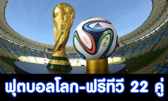 คู่บอลที่ถ่ายทอดสดผ่านฟรีทีวีฟุตบอลโลก 2014