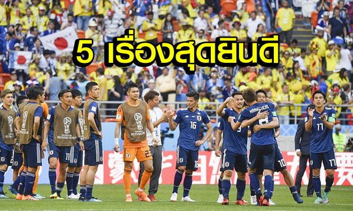 """""""5 เรื่องสุดยินดี"""" หลัง ญี่ปุ่น พลิกเชือด โคลอมเบีย นัดแรกบอลโลก"""