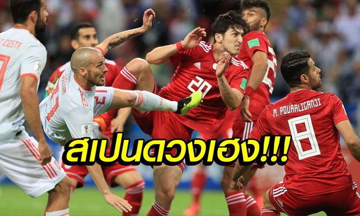 เก็บตกหลังเกม! 5 ประเด็นห้ามพลาด สเปน ขวิด อิหร่าน ฉิวเฉียด 1-0