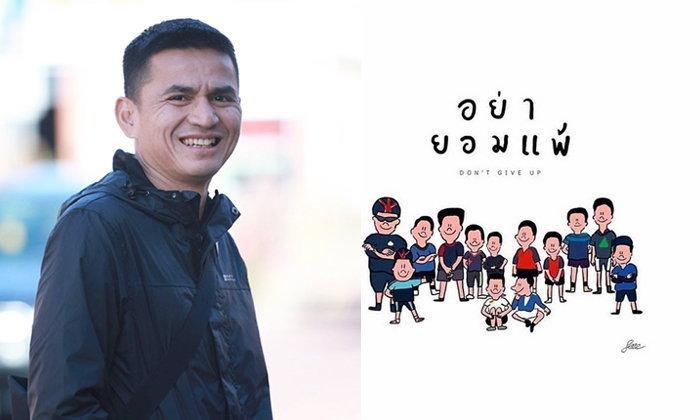 """กำลังใจจากพวกพี่! """"ซิโก้"""" นำทัพแข้งไทยลีกร่วมส่งข้อความถึง """"น้องทีมหมูป่า"""""""