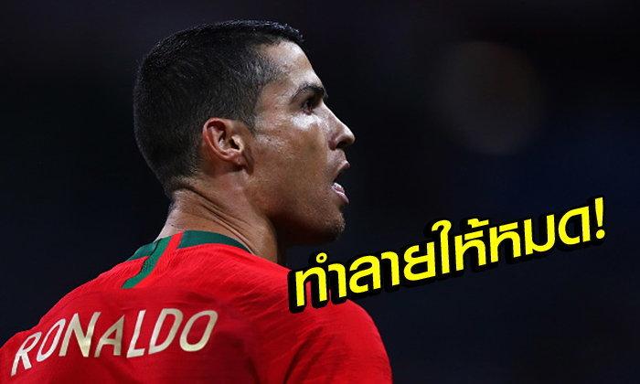 """รวม 10 สถิติ! """"โรนัลโด้"""" จารึกรอบแบ่งกลุ่ม ฟุตบอลโลก 2018"""