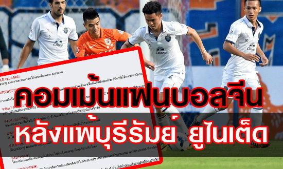 Comment แฟนบอลจีนหลังบุกมาแพ้บุรีรัมย์