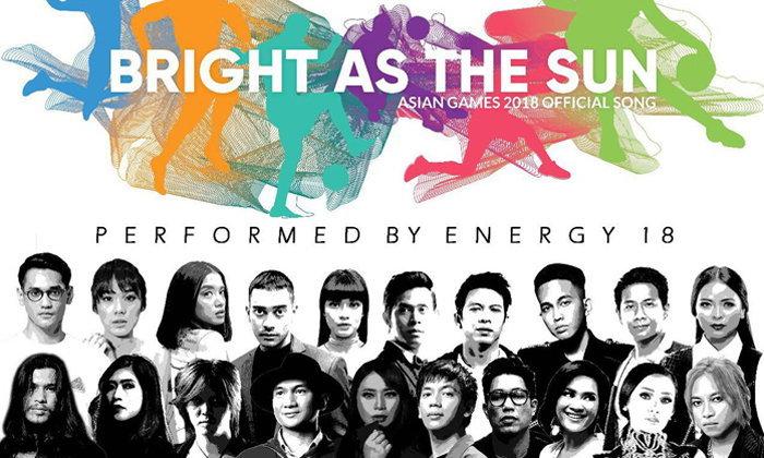 """Bright As The Sun"" เพลงประจำการแข่งขันกีฬาเอเชียนเกมส์ 2018 (คลิป)"