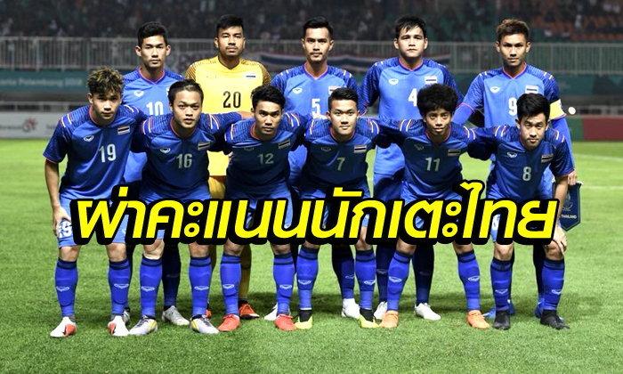 จัดเต็ม! ผ่าคะแนนนักเตะไทยชุดเอเชียนเกมส์ หลังไล่เจ๊ากาตาร์ สุดระทึก