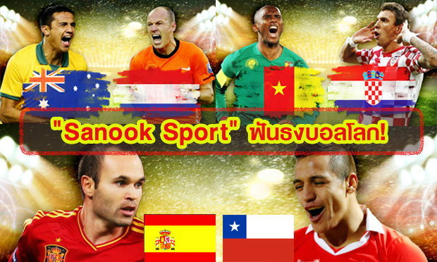 """Sanook Sport"" ฟันธงบอลโลก (18 มิ.ย. 57)"
