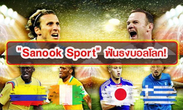 """Sanook Sport"" ฟันธงบอลโลก (19 มิ.ย. 57)"