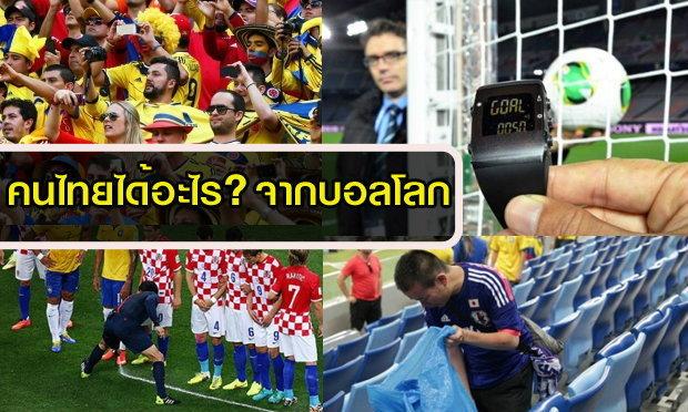 คนไทย และบอลไทย ได้อะไรจากบอลโลก2014