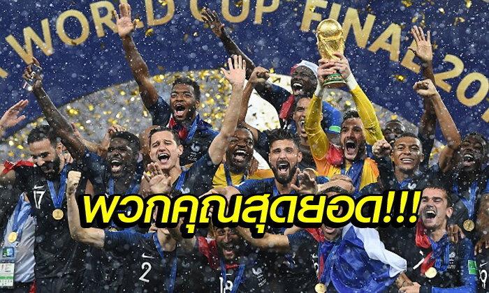 คอมเมนท์แฟนบอล! ฝรั่งเศส รัวยิง โครเอเชีย 4-2 ผงาดแชมป์โลกสมัย 2