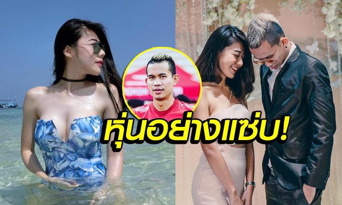 """คนนี้ตัวจริง! """"น้องอาจู"""" หวานใจคนใหม่ """"สรรวัชญ์"""" แข้งทีมชาติไทย (อัลบั้ม)"""