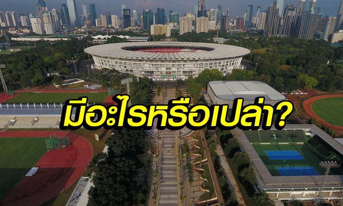 เกิดอะไรขึ้น! อินโดนีเซีย เลื่อนจับสลากแบ่งสายบอลชายเอเชียนเกมส์