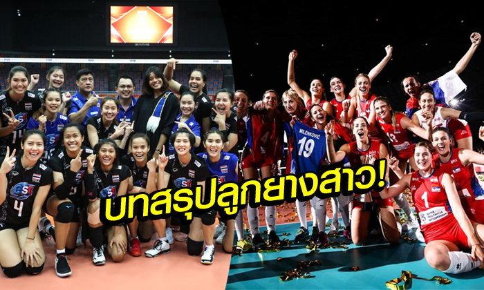 สรุปทีมแชมป์, อันดับสาวไทย, รางวัลผู้เล่นยอดเยี่ยม, วอลเลย์บอลหญิงชิงแชมป์โลก 2018