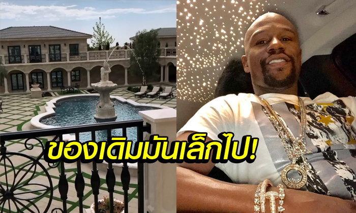 """เปลี่ยนทุกปี! """"ฟลอยด์"""" ควักเศษเงินซื้อบ้านใหม่ใหญ่กว่าเดิม (อัลบั้ม)"""