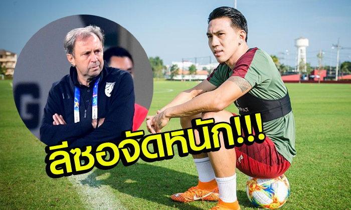 """""""ลีซอ"""" เดือดจัด! หลังเห็นทีมชาติไทยพ่ายอินเดีย"""