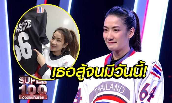 """ชีวิตไม่ง่าย! """"น้องน้ำตาล"""" สาวสวยนักฮอกกี้น้ำแข็งทีมชาติไทย (อัลบั้ม)"""