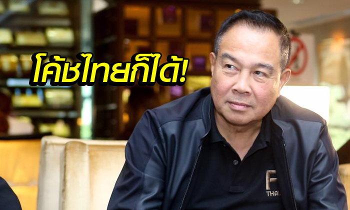 """เปิดเงื่อนไข! โค้ชคนใหม่ทีมชาติไทยจากปาก """"บิ๊กอ๊อด"""" (คลิป)"""