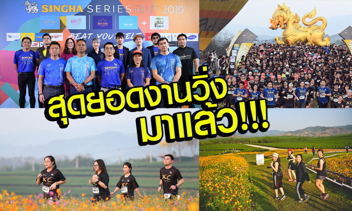 """""""สิงห์ ซีรีย์ รัน 2019"""" มาแล้ว! 5 สนาม 5 ภูมิประเทศ วัดใจนักวิ่งสุดสตรองทั่วไทย"""