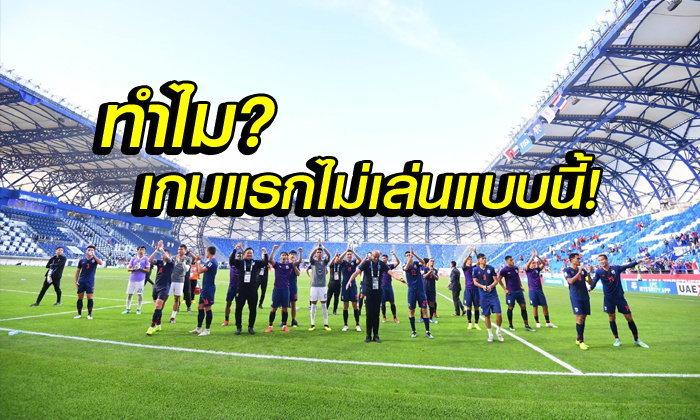 คอมเมนท์เอเชีย! ทีมชาติไทย ทำได้เฉือน บาห์เรน 1-0 มีลุ้นเข้ารอบเอเชียนคัพ