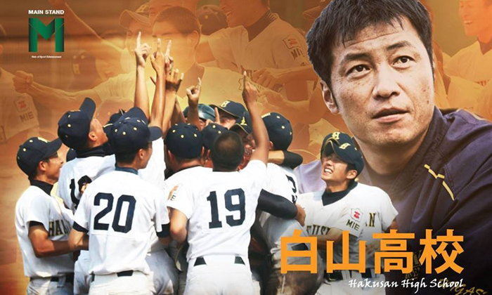 """อีกด้านของโคชิเอ็งครั้งที่ 100 : """"ฮาคุซัง"""" โรงเรียนที่เปลี่ยนทั้งเมืองด้วยเบสบอล"""