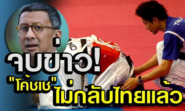 """พิมล ยันเอง """"โค้ชเช"""" ยังไม่กลับไทย ลั่นขอเจรจากลับมาคุมต่อให้ได้"""
