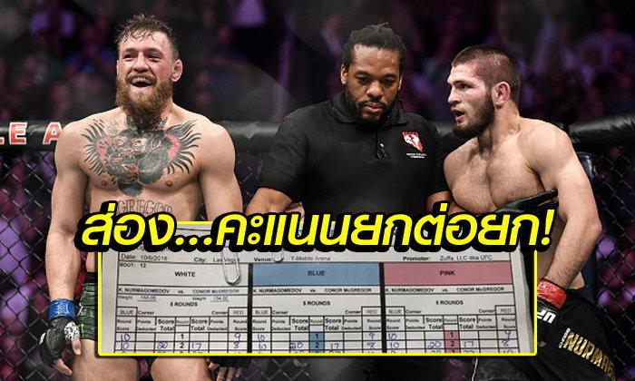"""ดูกันชัดๆ! ยกไหนใครชนะ """"คาห์บิบ VS. แม็คเกรเกอร์"""" ศึก UFC 229"""