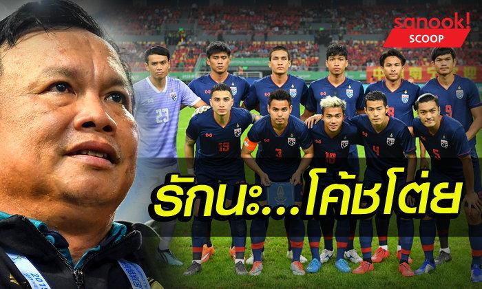 """""""ฟุตบอลแห่งความฝัน"""" ของโค้ชไทบ้าน ที่ชื่อ """"โต่ย"""" ศิริศักดิ์ ยอดญาติไทย"""