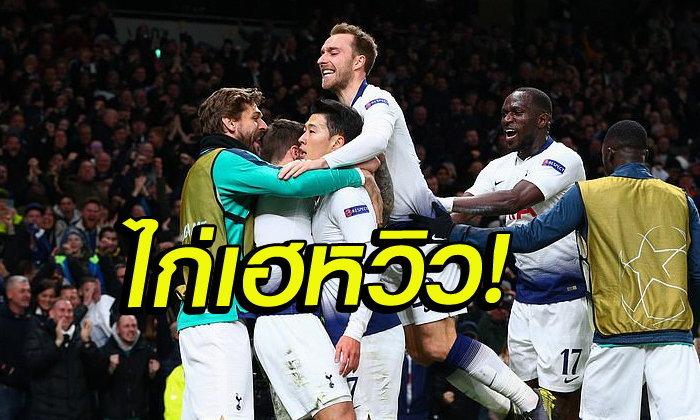 """อเกวโร พลาดโทษ! """"ซน"""" ฮีโร่ ซัดโทนพา สเปอร์ส ดับ แมนฯ ซิตี้ 1-0 (คลิป)"""
