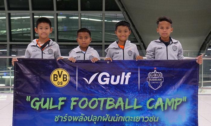 "Gulf Football Camp พา ""เจ้าหนู 4 แข้งจิ๋ว"" เหินฟ้าติวลูกหนัง ดอร์ทมุนด์"
