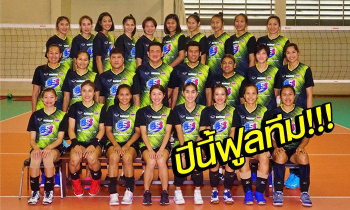"""จัดเต็ม! แบโผ """"27 นักตบลูกยางสาวทีมชาติไทย"""" ลุยศึกเนชั่นส์ลีก 2019"""