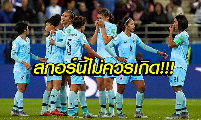 """คอมเมนท์แฟนบอล! """"แข้งสาวไทย"""" โดนรัวยับ 13-0 ประเดิมบอลโลก 2019"""