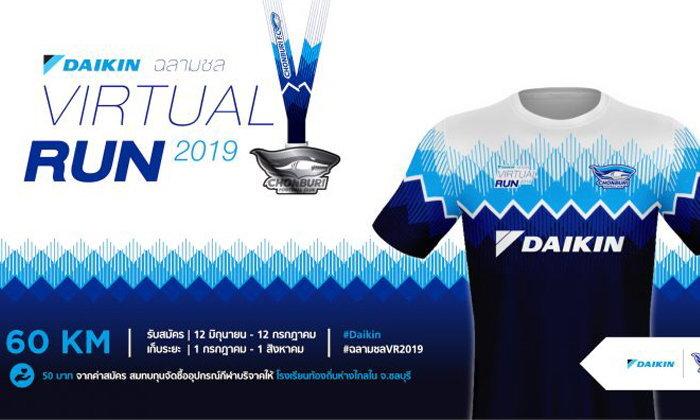"""""""บิ๊กจี"""" แจง โยกรายได้ Daikin ฉลามชล Virtual Run 2019 ซื้ออุปกรณ์กีฬามอบให้โรงเรียน"""