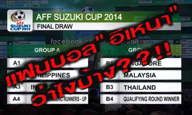 Comment แฟนบอลอินโดนีเซียหลังทราบผลการแบ่งกลุ่ม AFF SUZUKI Cup
