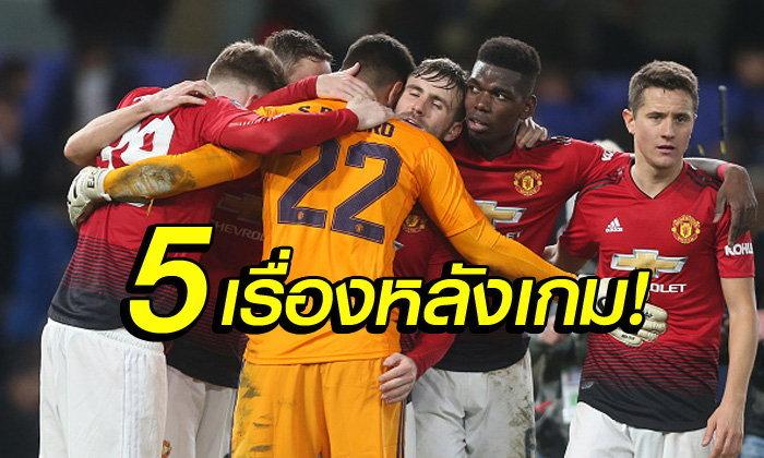 5 ประเด็นร้อนหลังเกม! แมนฯ ยูไนเต็ด คืนฟอร์มบุกอัด เชลซี คาบ้าน 2-0