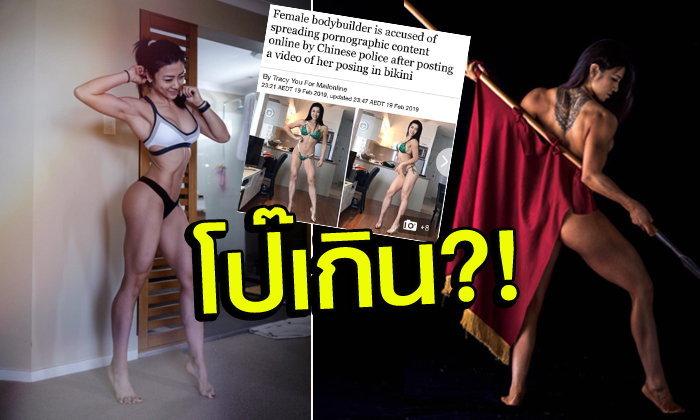 """โชว์หวิวเกินงาม! ตำรวจจีนเตรียมรวบ """"ลาร่า จาง"""" ไอดอลเพาะกายหุ่นสุดเอ็กซ์ (อัลบั้ม)"""